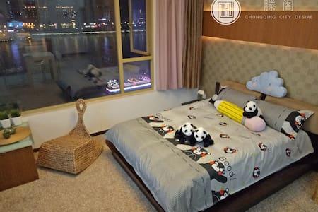 滕阁•解放碑  橙の江与熊 180°一线江景公寓 - Chongqing - Apartamento