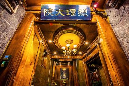和顺总理大院游多多客栈整院出租 - Baoshan - Villa