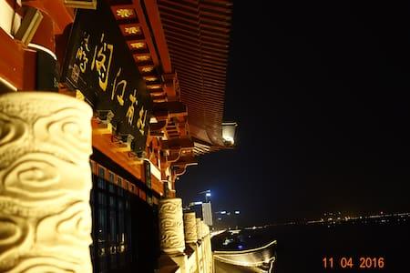 初遇客栈女生六人间 - Changsha - Haus