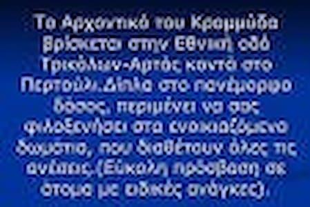 ARXONTIKO TOY KROMMYDA - Stournareika - Casa de huéspedes