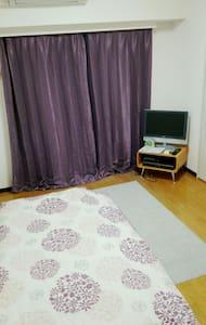 紫の癒し Room - Appartement