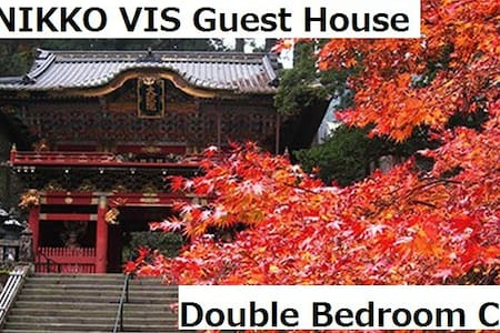 NIKKO ーVIS Guest houseー C (Double bed) 東武日光駅徒歩1分 - Loteng