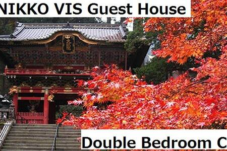 NIKKO ーVIS Guest houseー C (Double bed) 東武日光駅徒歩1分 - Loft