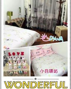 小兵驿站家庭旅馆 - 兰州 - 公寓