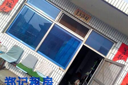 郑记租房Cheng Kee Rentals - Xinzhou Shi - Lejlighed