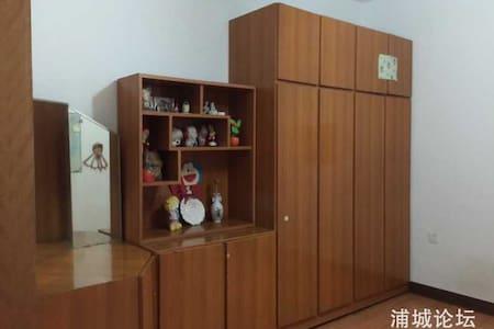 浦城第一家民宿 - Reihenhaus