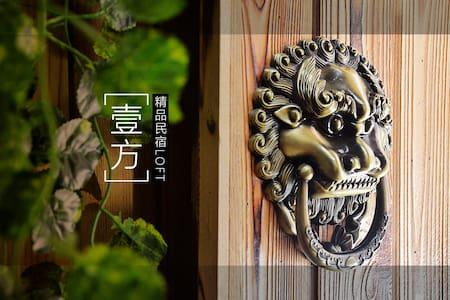「一方」法租界 设计师复式Loft 淮海中路 iapm 思南路 人民广场 - Shanghai - House