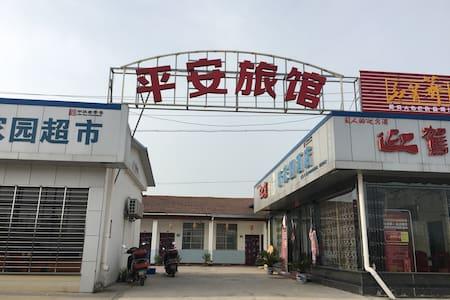 长江旁边,靠近黄冈西站,价格优惠,环境整洁 - Bungalow