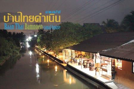 Baan Thai Damnoen Canal House - Penzion (B&B)