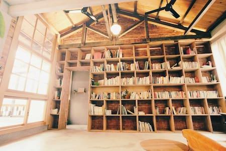 美術館裏的簡單生活。舊木筵架書房和陽光。 - 台南市 - Hus