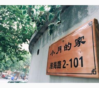 市中心文昌阁旁小月的家青年旅舍高低床位房双人房、四人间单人间 - 扬州