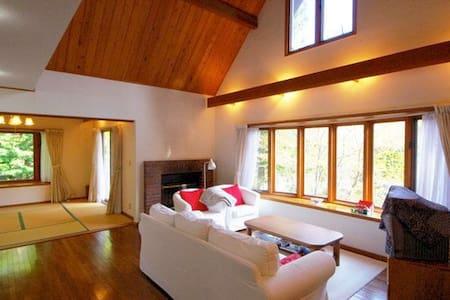 日本一の別荘地で小鳥のさえずりを聞きながら避暑を楽しみましょう! - Vila