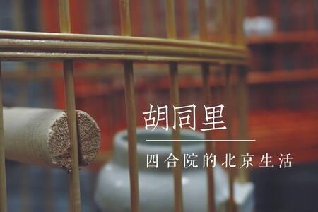 [胡同里•壹]独立四合院/近故宫/天安门/景山/北海/后海/南锣鼓巷 - Beijing - House