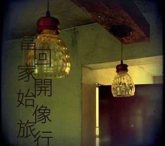 瑞芳九份山下-AMOUR扮家家banjiajia-小滿屋(四樓包層) - Casa