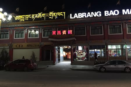 Labrang Baoma Guesthouse - Pension
