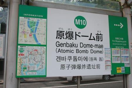 Tsuruya Guesthouse METOHANANOSAKI from Peace Park - Lägenhet