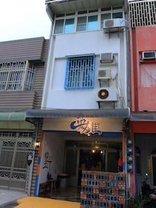 墾丁英雄民宿(雙人雅房) - Hengchun Township - Lägenhet