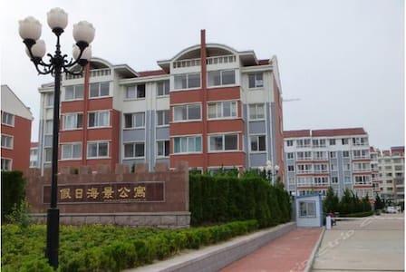乳山银滩自助式家庭度假套房 - Weihai Shi - Appartement