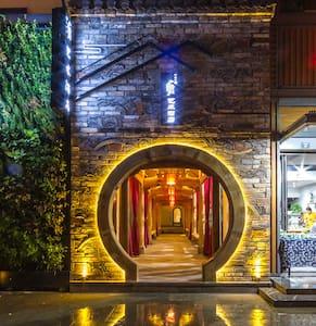 檐·艺术酒店 - Huangshan