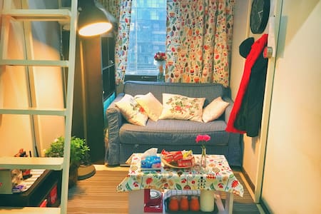 市中心地铁7号线Mika的温馨公寓 - Beijing - Appartement