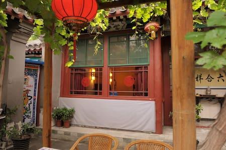 Quadrangle Courtyard ( Siheyuan) - Beijing