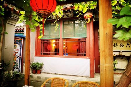 Quadrangle Courtyard ( Siheyuan)