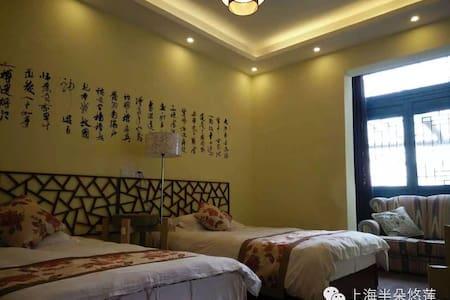 半朵悠莲湖景双床房(周一至周四入住每间房送180元消费券) - Shanghai - Bed & Breakfast