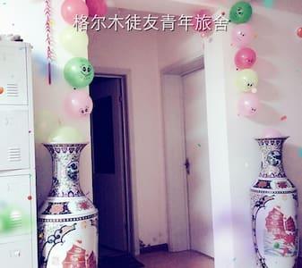 格尔木徒友青年旅舍 ,是徒搭,自驾,休息的好地方。 - Haixi Mengguzuzangzuzizhizhou