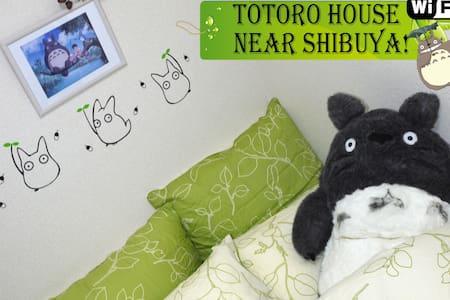 【★★TOTORO Hse★★】near Shibuya Pocket-Wifi!! ★★★★★★ - Wohnung