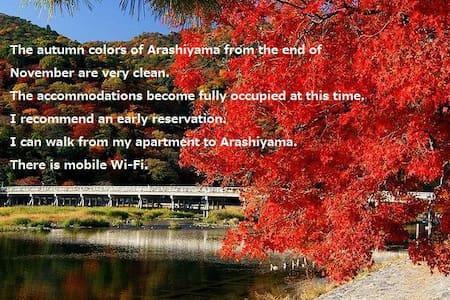 Kyoto Arashiyama Station near 5minutes free wi-fi - Kyōto-shi - Apartment
