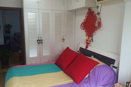 Nice cosy room in my home欢迎你来我的温馨小家 - Wuxi