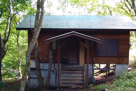 """Private Cottage in a beautiful Forest """"Opening"""" - Villa"""