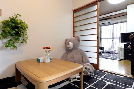 小熊之家2号 池袋4分钟一卧一厅公寓,靠近24小时商店街。 - Wohnung