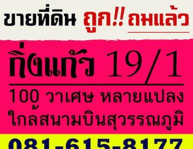 กิ่งแก้ว - Tambon Pak Nam
