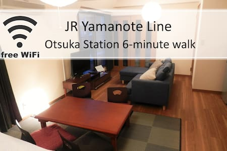 和Modern Japanese arge room TwoBedroom Otsuka 5 min - Apartment