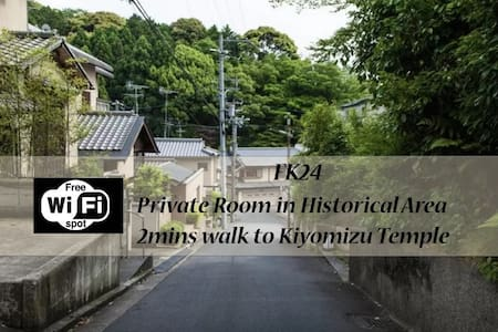 FK24 Private Room in Historical Area - Huis