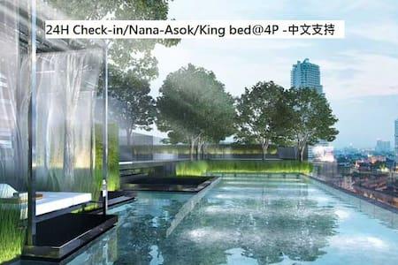 Luxury1BR@Asok&NaNa BTSw/KingBed/ C 24Hcheckin - Bangkok - Wohnung