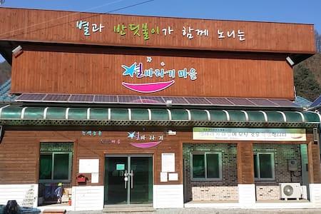 별바라기체험휴양마을 - Gapyeong-gun - Kondominium