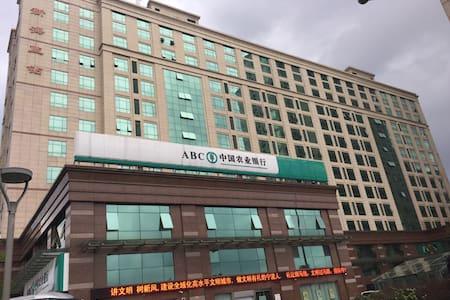 地铁口,近火车站,星级公寓房 - Ningbo