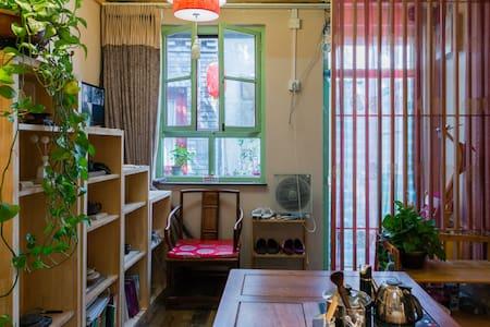 什刹海西海后海南锣鼓巷现代中式loft平房休闲情侣大床房钓鱼烧烤 - 北京
