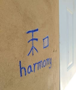 Harmony-和谐 - Σπίτι