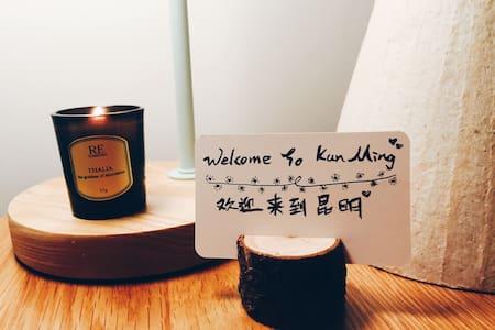 【绿宅】安静干净舒适的小小房间 - Kunming