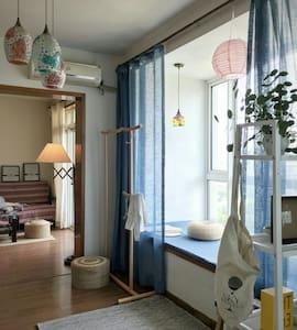 【杭间,这里。】 西湖之北/宝石山下/毗邻浙大的温馨公寓整套出租 - Apartment