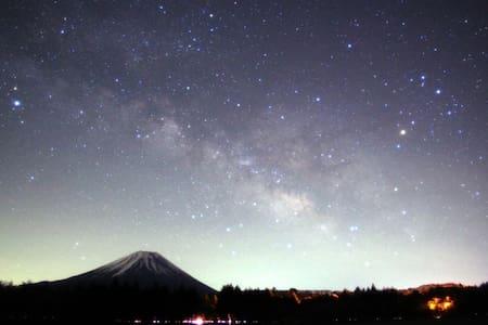Mt Fuji guest house ROOM B - Chambres d'hôtes