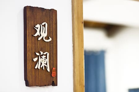 观澜Taoist temple a surname billows - House