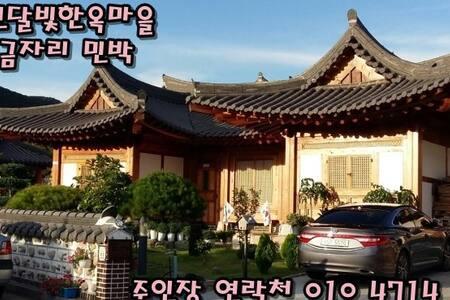 강진달빛한옥마을 보금자리 민박 - Seongjeon-myeon, Gangjin-gun
