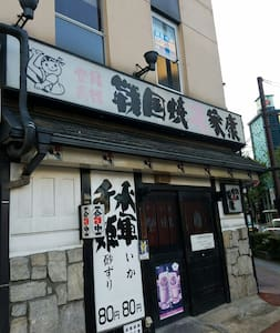 ★pocket Wi-Fi★3min Sub Akasaka Station! clean&cozy - maiduru,Chūō-ku, Fukuoka-shi - Lejlighed