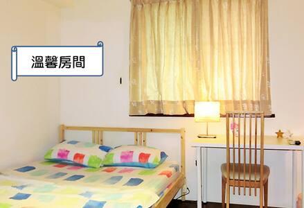 【Free shuttle car桃園機場免費接送】超值住宿~15分鐘到機場/桃園車站/台北直達巴士 - Dayuan District - Appartement