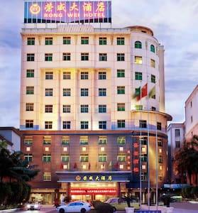广州花都三星级酒店、近广州北站、白云机场、花都区府 - Bed & Breakfast