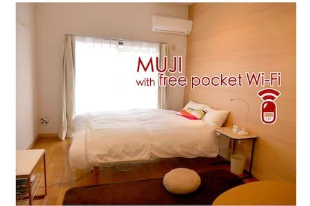25m SHINJUKU/ MUJI with free WiFi - Kodaira - Wohnung